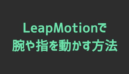 【FaceRig】手や指を動かす方法[LeapMotion(リープモーション)]