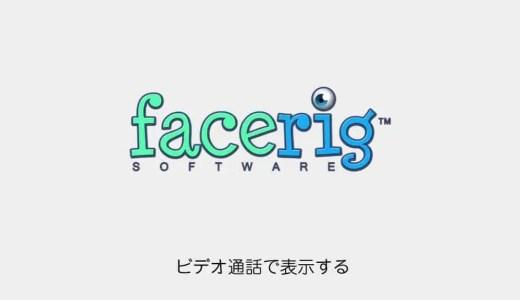 【FaceRig】LINEのビデオ電話でFaceRigを写す方法