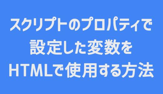 【Google Apps Script】スクリプトのプロパティで設定した変数をHTMLで使用する方法