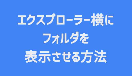 【Windows】エクスプローラー横にGoogle Driveフォルダを表示させる方法
