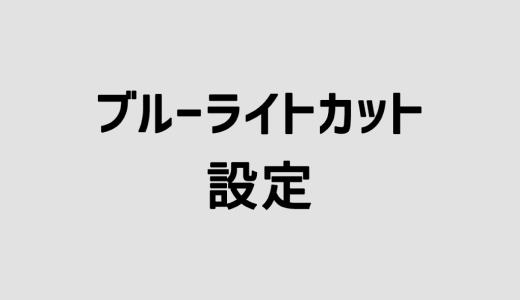 【iOS】ブルーライトカット設定
