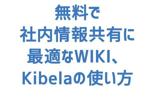 【Kibela】無料で社内情報共有に最適なWIKI、Kibela(キベラ)の使い方