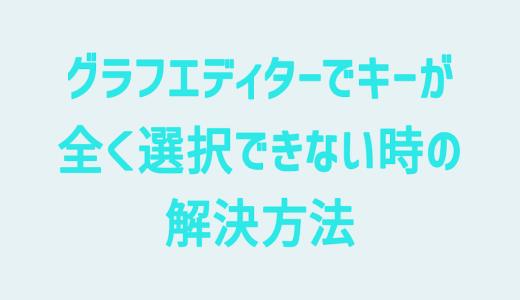 【Maya】グラフエディターでキーが全く選択できない時の解決方法