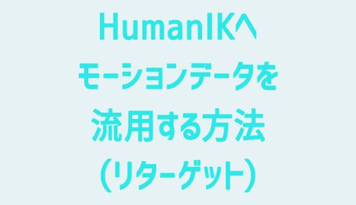 【Maya】HumanIKへモーションデータを流用する方法(リターゲット)