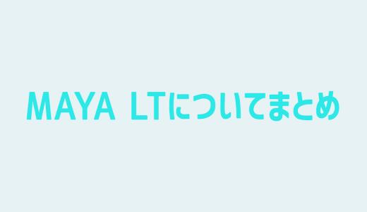 【Maya】MAYA LTについてまとめ