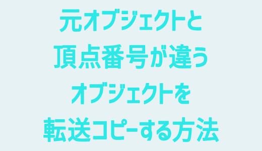 【Maya】 元オブジェクトと頂点番号が違うオブジェクトを転送コピーする方法