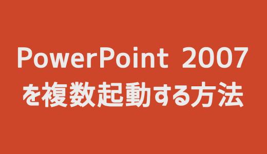 【PowerPoint】PowerPoint 2007を複数起動する方法
