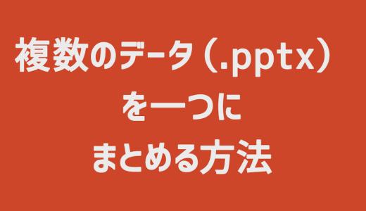 【PowerPoint】複数のデータ(.pptx)を一つのファイルに結合する方法
