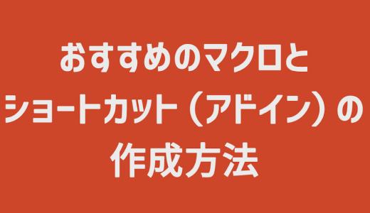 【PowerPoint】おすすめのマクロとショートカット(アドイン)の作成方法
