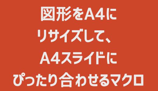 【PowerPoint】図形をA4にリサイズして、A4スライドにぴったり合わせるマクロ