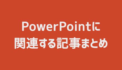【PowerPoint】PowerPointに関する全記事まとめ
