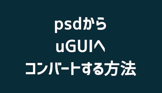 【Unity】psdデータからuGUIにコンバートする方法