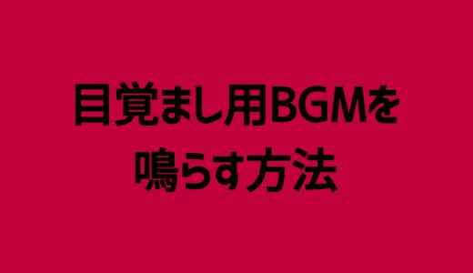 【Raspberry Pi】目覚まし用BGMを鳴らす方法