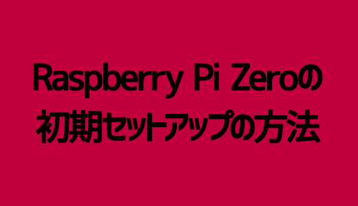【Raspberry Pi】Raspberry Pi Zeroの初期セットアップの方法