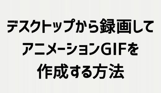 【Screen To Gif】デスクトップから録画してアニメーションGIFを作成する方法