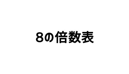 【UX/UI】8の倍数表