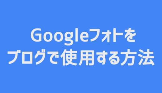 【Google Photos】 Googleフォトをブログで使用する方法