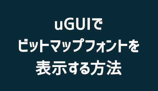 【Unity】uGUIでビットマップフォントを表示する方法