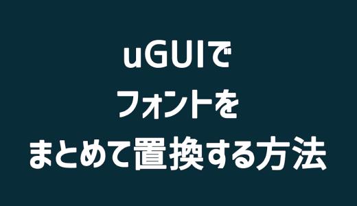 【Unity】uGUIでフォントをまとめて置換する方法