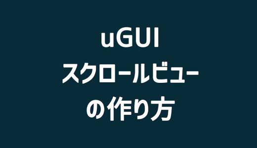 【Unity】uGUIスクロールビューの作り方