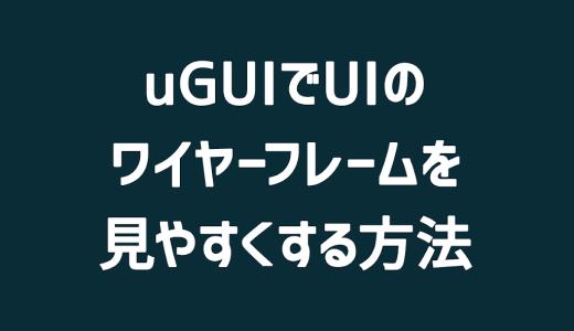 【Unity】uGUIでUIのワイヤーフレームを見やすくする方法