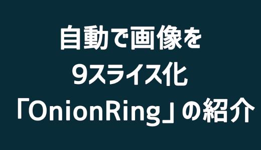 【Unity】自動で画像を9スライス化「OnionRing」の紹介