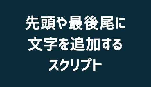 【Unity】先頭や最後尾に文字を追加するスクリプト
