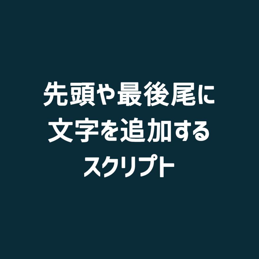 unity-add-prefix-subfix-script