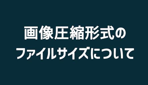 【Unity】テクスチャの圧縮形式のファイルサイズについて