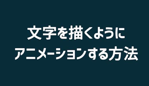 【Unity】文字を描くようにアニメーションする方法