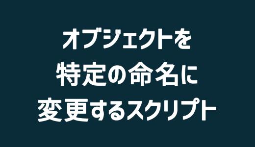 【Unity】オブジェクトを特定の命名に変更するスクリプト