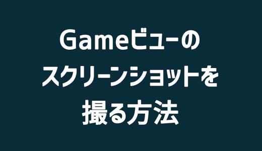 【Unity】ショートカット一発!ゲームビューのスクリーンショットを撮る方法