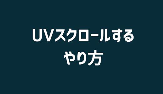 【Unity】UVスクロールするやり方