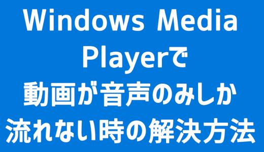 【Windows】Windows Media Playerで動画が映らず音声しか流れない時の解決方法