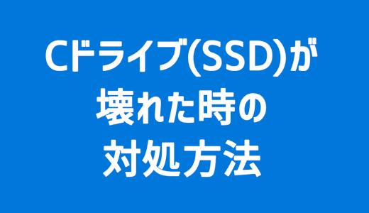 【Windows】Cドライブ(SSD)が壊れた時の対処方法