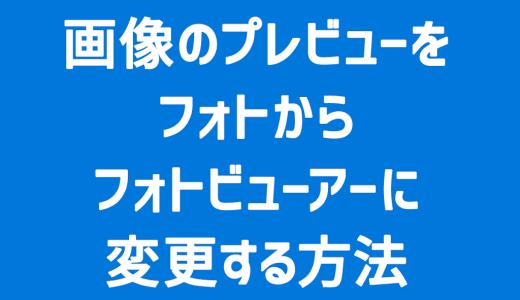 【Windows10】以前の「Windowsフォトビューアー」に戻す方法