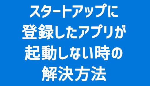 【Windows】スタートアップに登録したアプリが起動しない時の解決方法