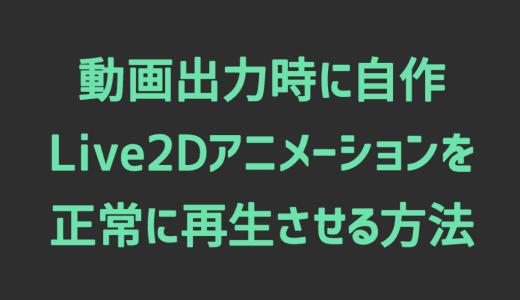 【FaceRig】動画出力時にLive2DアニメーションのFPSを変更する方法