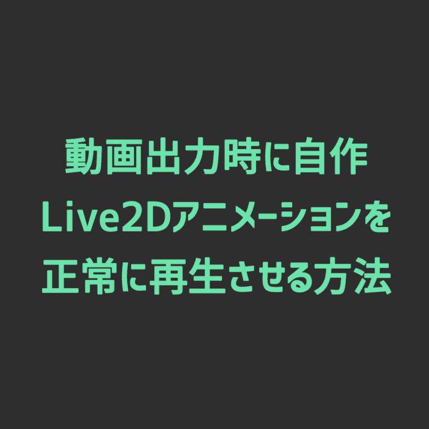 facerig-live2d-custom-animation-change-fps