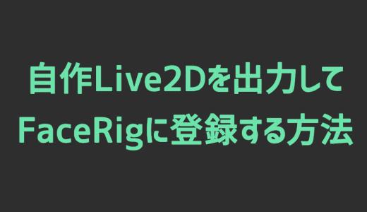 【FaceRig】自作Live2Dを出力してFaceRigに登録する方法