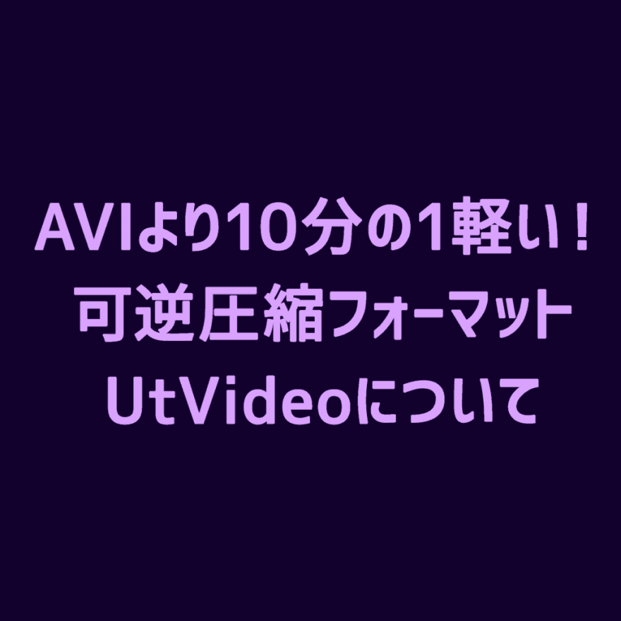 aftereffects-ut-video-codec