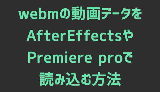【FaceRig】webmの動画データをAfterEffectsやPremiere proで読み込む方法