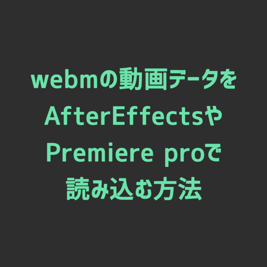 facerig-webm-import-premiere-pro-aftereffects