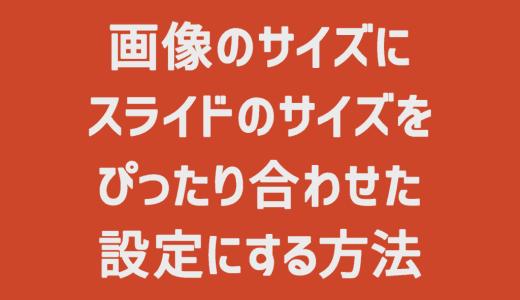 【PowerPoint】画像サイズに背景設定を合わせる方法(スライド設定)