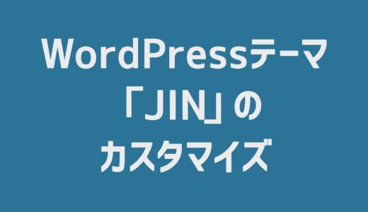 【WordPress】WordPressテーマ「JIN」のカスタマイズ