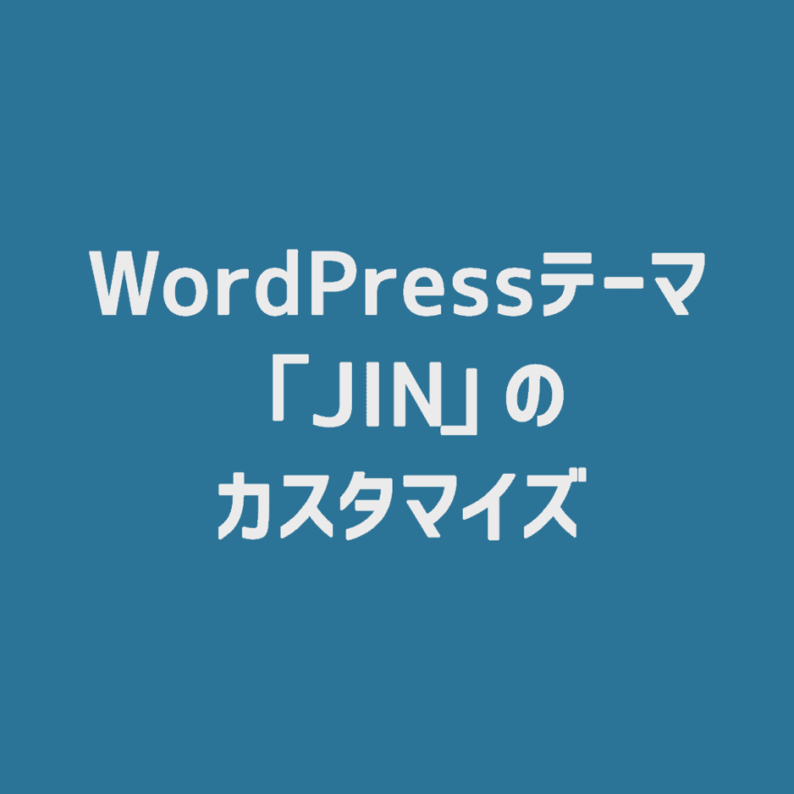wordpress-jin-settings