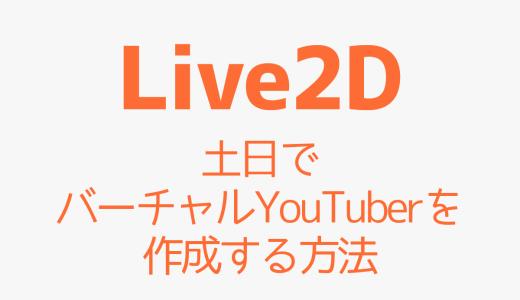 【Live2D】土日でバーチャルYouTuber(Vtuber)を作成する方法 [FaceRig]