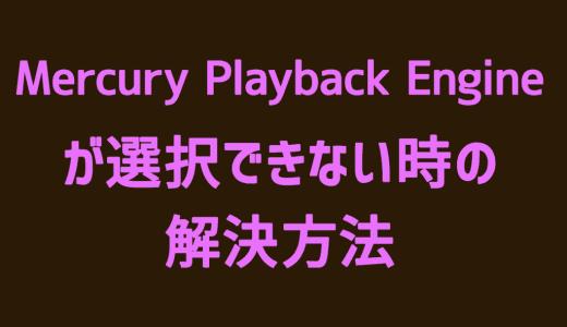 【Premiere】Mercury Playback Engineが選択できない時の解決方法