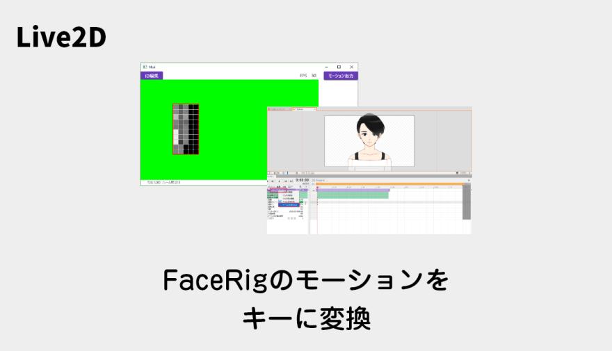 eyecatch-facerig-rpl-to-live2d-motio3Json
