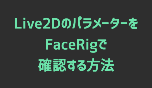 【FaceRig】Live2DのパラメーターをFaceRigで確認する方法